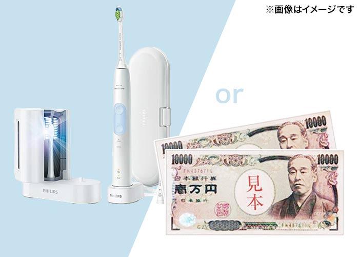 当選確率1/40♪【現金2万円】または【PHILIPS ソニッケアープロテクトクリーン(プラス)】