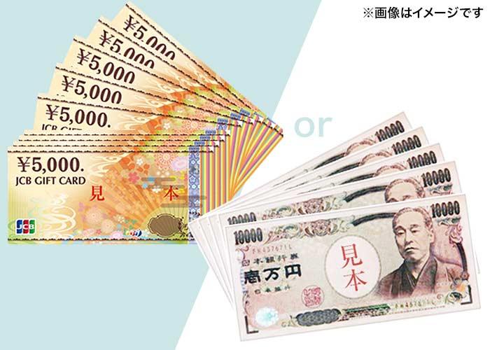 選んで応募しよう!【現金5万円】または【JCBギフトカード5万円分】