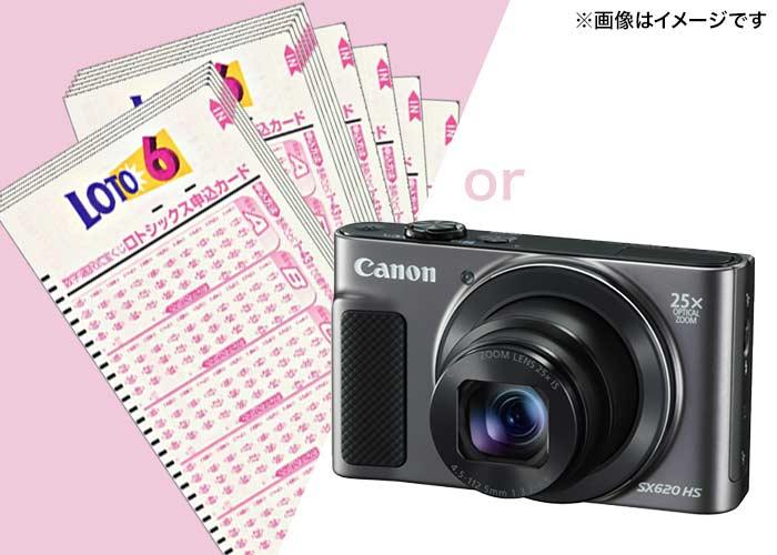 【ロト6 150口】または【Canon コンパクトデジタルカメラ】