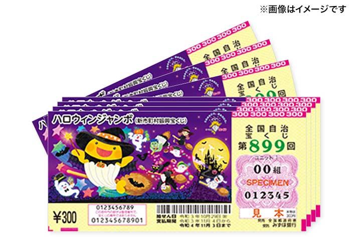 【ハロウィンジャンボ宝くじ 50枚】