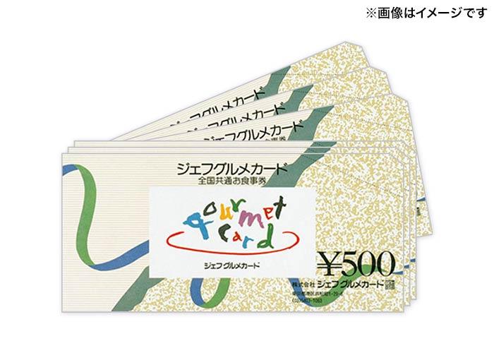 当選確率1/2【ジェフグルメカード5000円分】