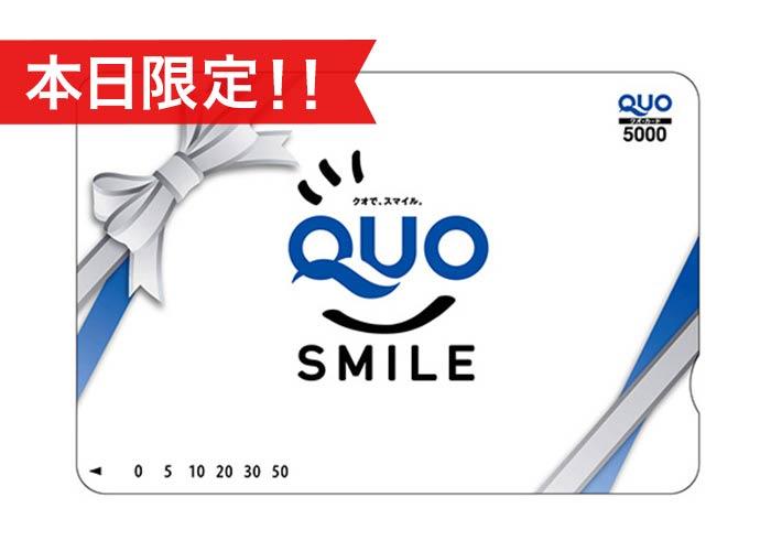 ゲーム参加者限定プレゼント!「QUOカード5000円分」