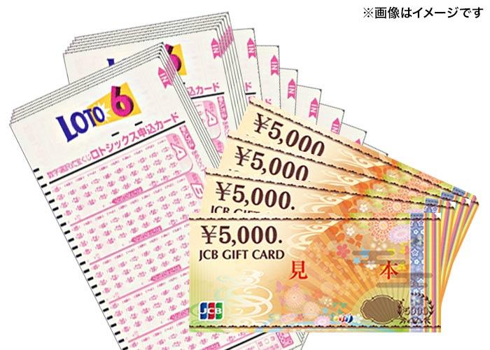 セットで当たる!【ロト6 150口 + JCBギフトカード2万円分】