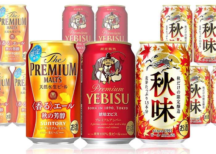 2021秋限定ビール飲み比べ 350ml缶 24本×3箱セット