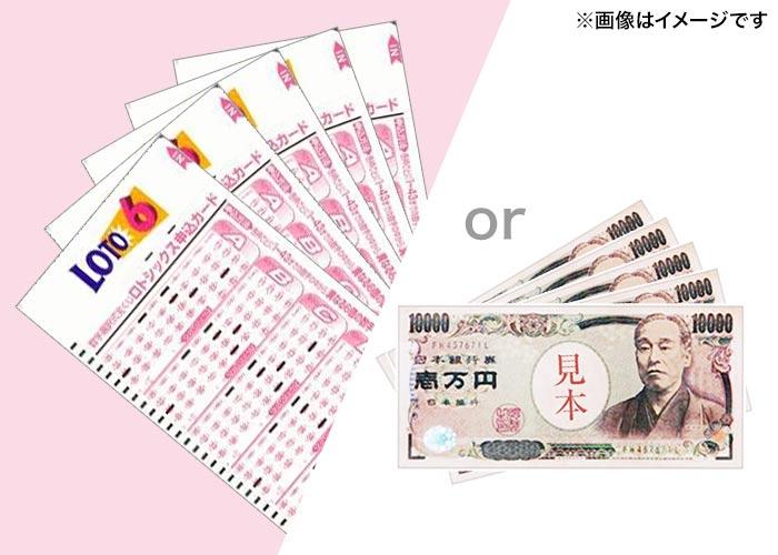 選んで応募!【現金5万円】または【ロト6 250口】