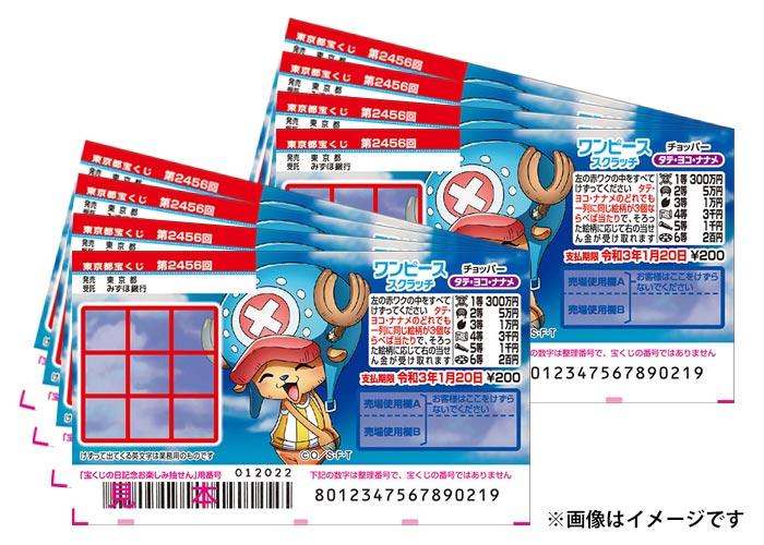 【ワンピーススクラッチ ブルック3 150枚】