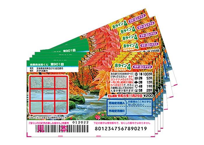 【メール限定プレゼント】1等100万円のチャンス!「8ラインスクラッチ4 タテ・ヨコ・ナナメ」20枚