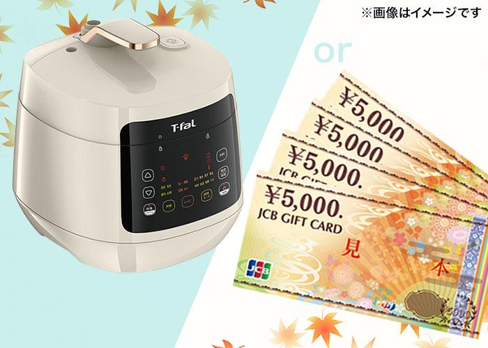 好きな方を選ぼう!【JCBギフトカード2万円分】または【ティファール 電気圧力鍋】