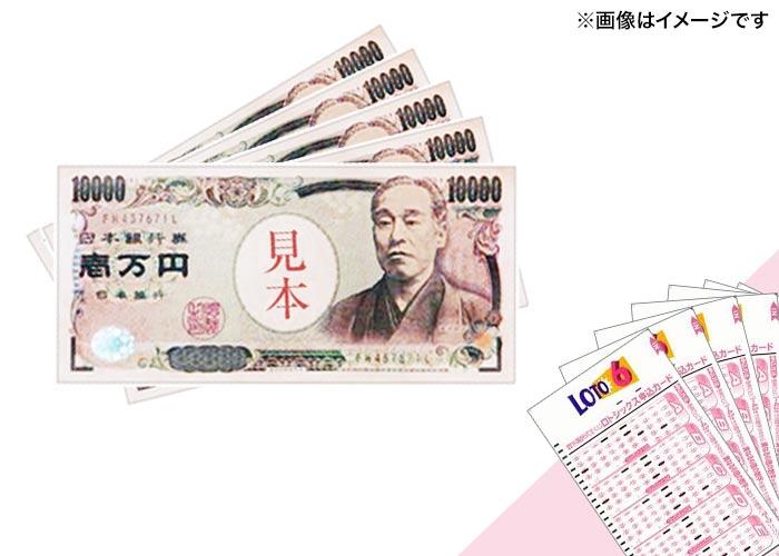 選べる!【現金5万円】または【ロト6 250口】