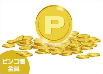 【12/8週開催】ドリームポイント100ポイント<BINGO!した方全員>