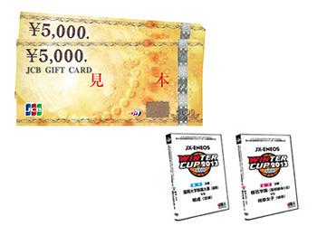 JCBギフトカード1万円分+ウインターカップ決勝DVD
