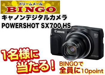 【12/29週開催】キャノンPOWERSHOT SX700HS & ドリームポイント10ポイント
