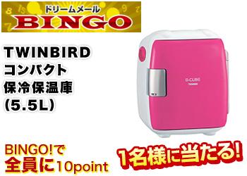 【8/17週開催】TWINBIRDコンパクト保冷保温庫(5.5L) & ドリームポイント10ポイント