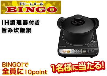 【9/7週開催】IH調理器付き旨み炊飯鍋 & ドリームポイント10ポイント