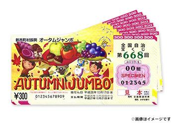 オータムジャンボ宝くじ 1000枚