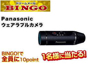 【9/14週開催】Panasonic ウェアラブルカメラ & ドリームポイント10ポイント