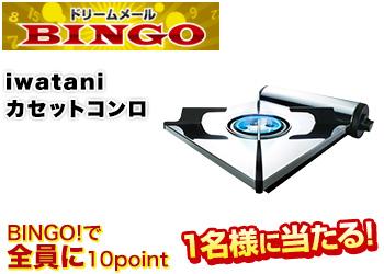 【9/21週開催】iwatani カセットコンロ & ドリームポイント10ポイント