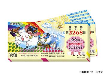 宝くじ史上最高 10億円のチャンス! 年末ジャンボ宝くじ 1000枚