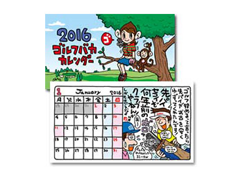 2016年 野村タケオ『ゴルフバカカレンダー』
