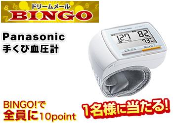 【1/18週開催】Panasonic 手くび血圧計 & ドリームポイント10ポイント