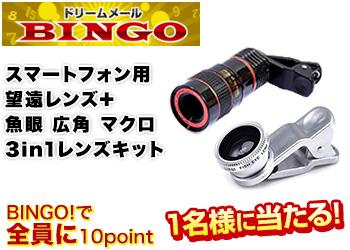 【1/25週開催】スマートフォン用レンズセット & ドリームポイント10ポイント