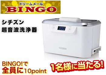 【3/7週開催】シチズン 超音波洗浄器 & ドリームポイント10ポイント