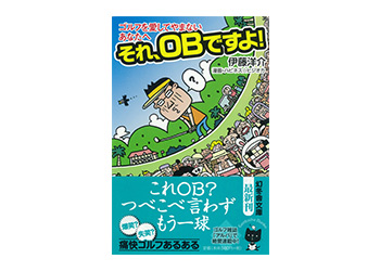 書籍『それ、OB(オトナとしてビミョ〜)ですよ!』