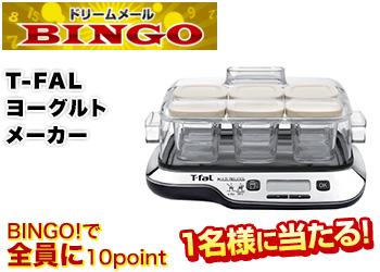 【3/14週開催】T-FAL ヨーグルトメーカー & ドリームポイント10ポイント