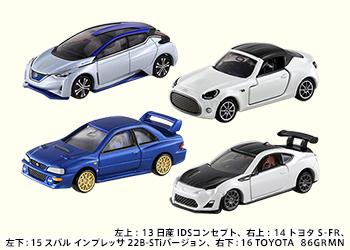 入手困難!トミカ新車4台セット