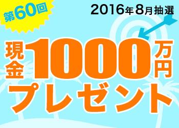 第60回 現金1000万円プレゼント