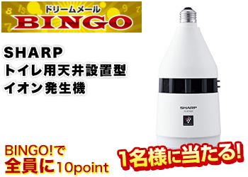 【4/18週開催】SHARP 天井設置型イオン発生機 & ドリームポイント10ポイント