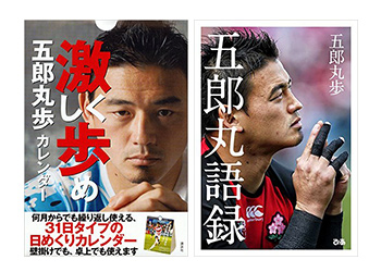 「五郎丸歩カレンダー」+「五郎丸語録」