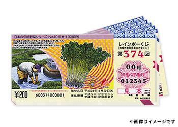 第390回地医等 レインボーくじ 200枚