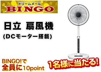★BINGO★日立 扇風機(DCモーター搭載)