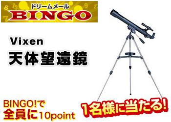 ★BINGO★Vixen 天体望遠鏡