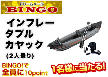 ★BINGO★インフレータブルカヤック(2人乗り)