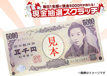 【8月25日分】現金抽選スクラッチ