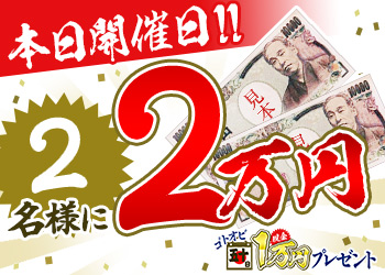 【8月25日限り!】2名様に現金2万円!