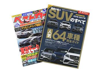 自動車雑誌セット