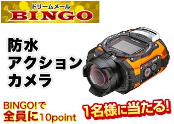 ★BINGO★防水アクションカメラ