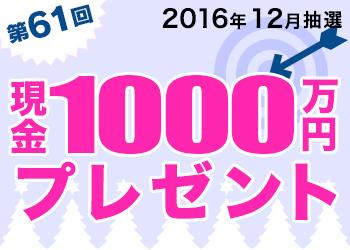 第61回 現金1000万円プレゼント