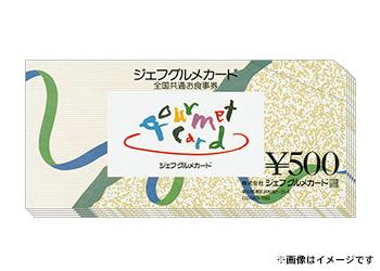 アンケートに答えて『ジェフグルメカード 1万円分』を当てよう!