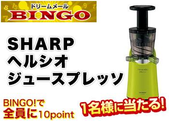 ★BINGO★SHARP ヘルシオ ジュースプレッソ