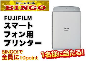 ★BINGO★FUJIFILM スマートフォン用プリンター