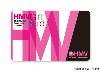 アンケートに答えて『HMVギフトカード 1万円分』を当てよう!