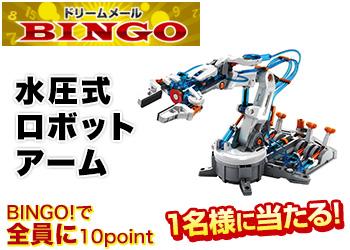 ★BINGO★水圧式ロボットアーム