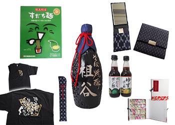 すだち麺 <徳島 ご当地プレゼント>