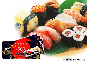 アンケートに答えて『おすし券 1万円分』を当てよう!