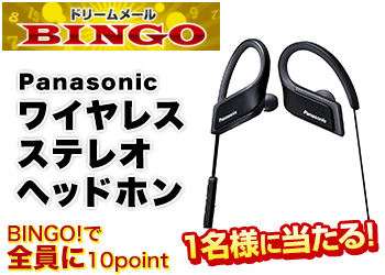★BINGO★Panasonic ワイヤレスステレオヘッドホン