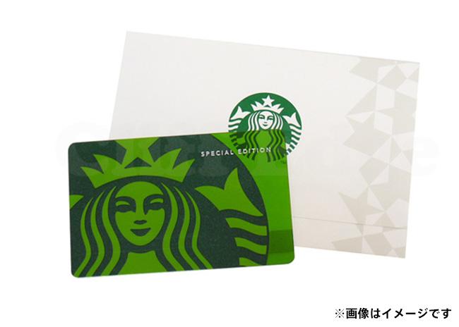 スターバックスカード 5000円分【毎プレ】